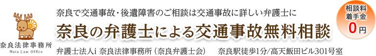 奈良法律事務所 Nara Law Office 奈良で交通事故・後遺障害のご相談は交通事故に詳しい弁護士に 奈良の弁護士による交通事故無料相談 弁護士法人i 奈良駅徒歩1分/高天飯田ビル301号室 相談料着手金0円